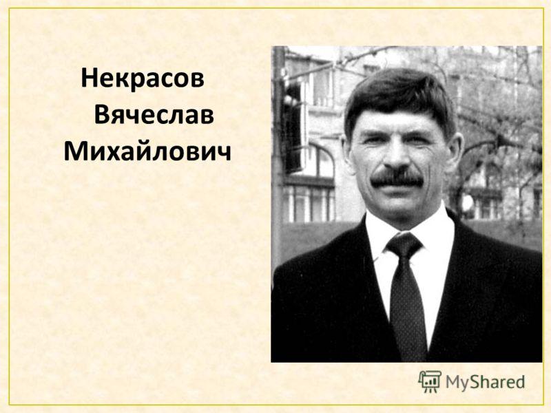 Некрасов Вячеслав Михайлович