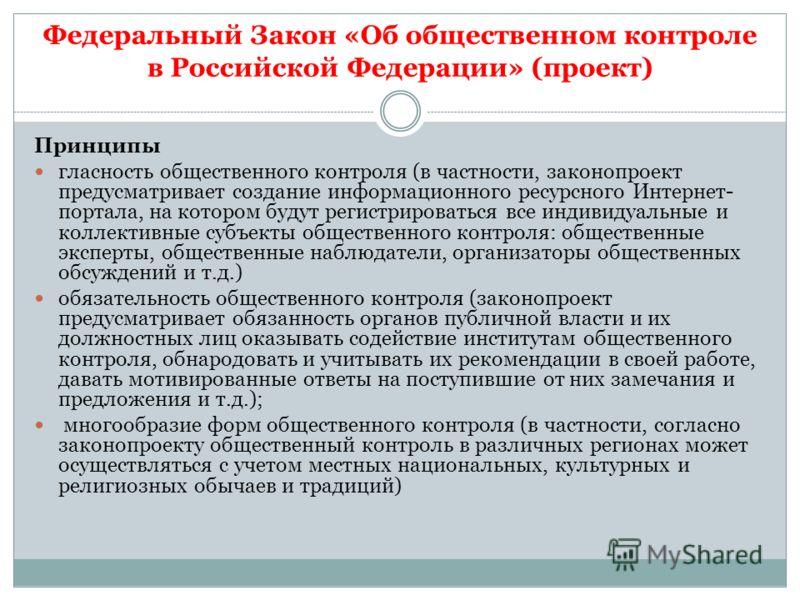 Федеральный Закон «Об общественном контроле в Российской Федерации» (проект) Принципы гласность общественного контроля (в частности, законопроект предусматривает создание информационного ресурсного Интернет- портала, на котором будут регистрироваться