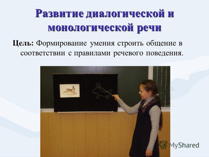 Развитие диалогической и монологической речи Цель: Формирование умения строить общение в соответствии с правилами речевого поведения.