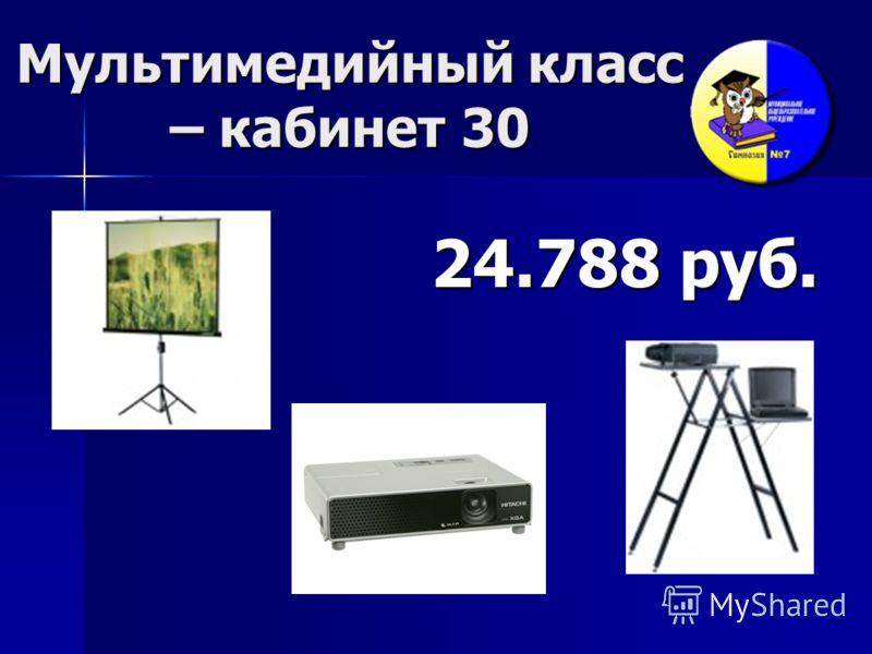 Мультимедийный класс – кабинет 30 24.788 руб.