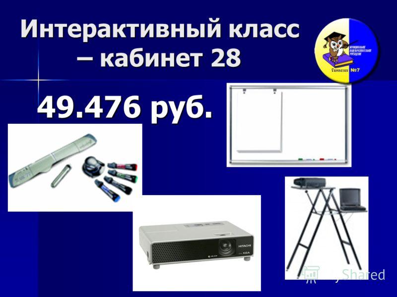 Интерактивный класс – кабинет 28 49.476 руб.