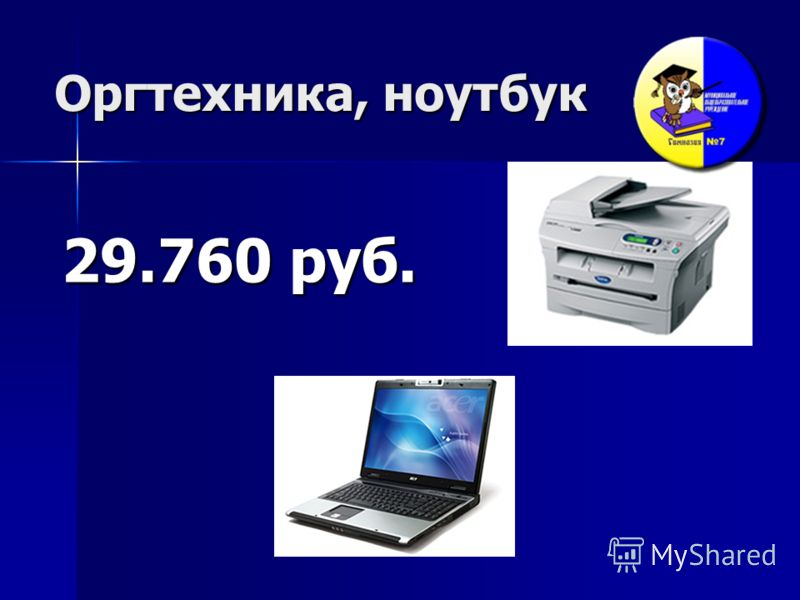 Оргтехника, ноутбук 29.760 руб.