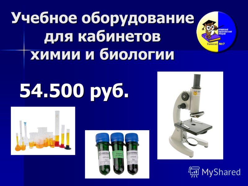 Учебное оборудование для кабинетов химии и биологии 54.500 руб.