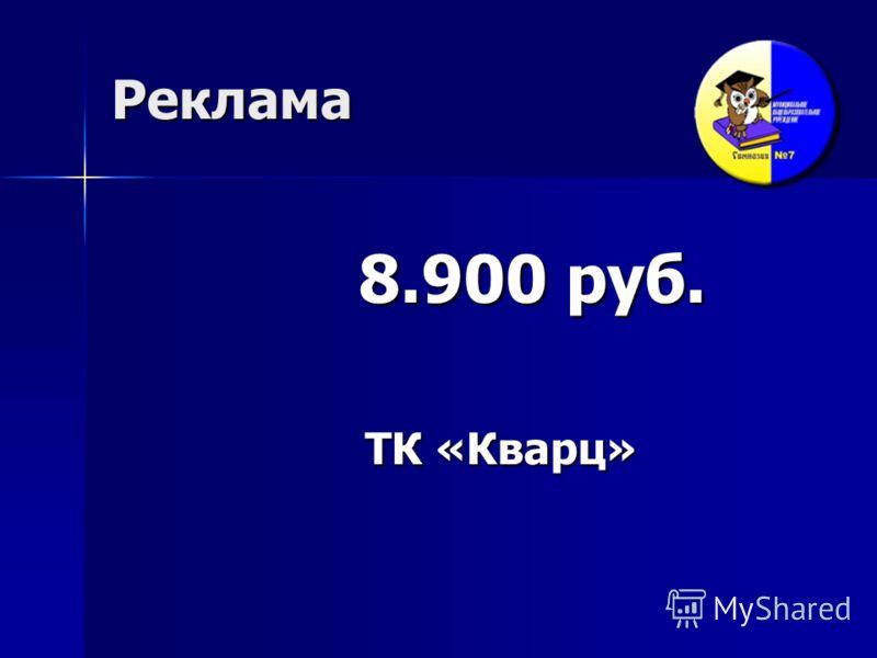 Реклама 8.900 руб. 8.900 руб. ТК «Кварц»