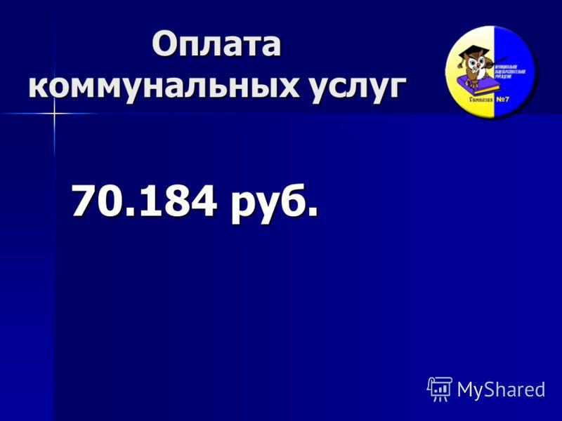 Оплата коммунальных услуг 70.184 руб.
