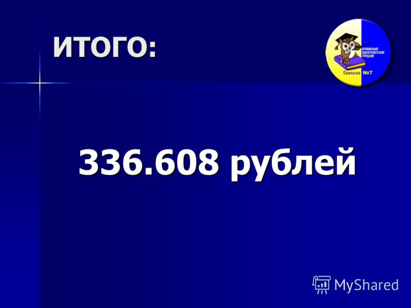 ИТОГО: 336.608 рублей