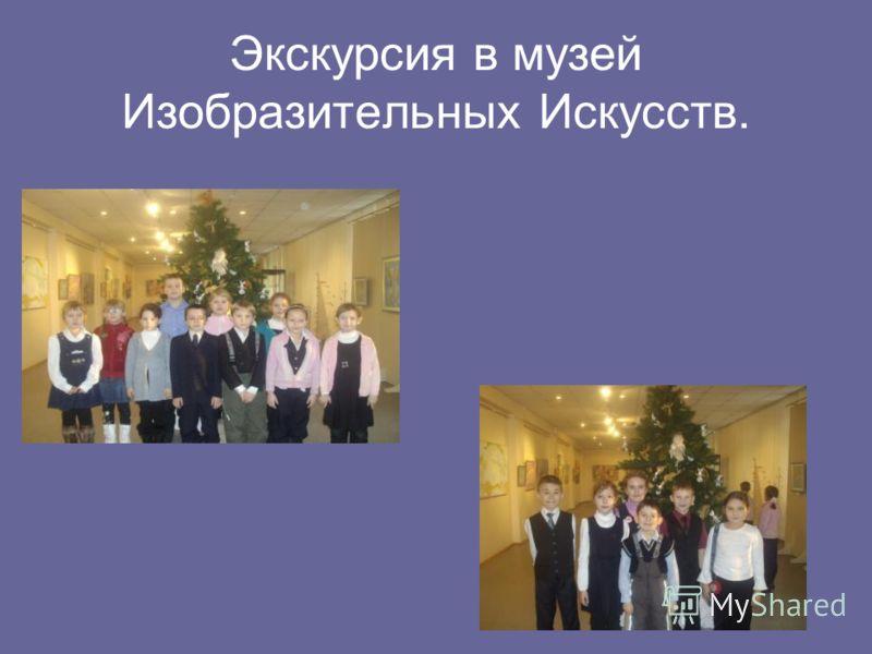 Экскурсия в музей Изобразительных Искусств.