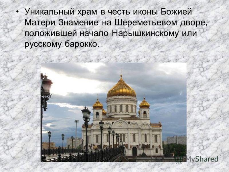 Уникальный храм в честь иконы Божией Матери Знамение на Шереметьевом дворе, положившей начало Нарышкинскому или русскому барокко.
