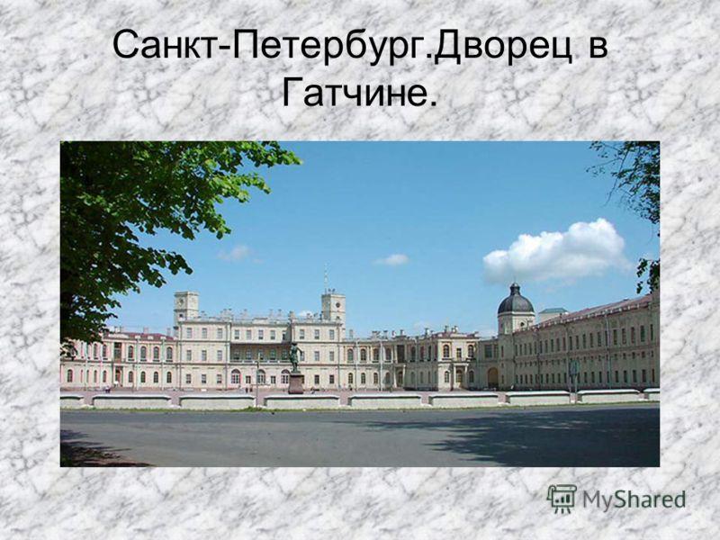 Санкт-Петербург.Дворец в Гатчине.