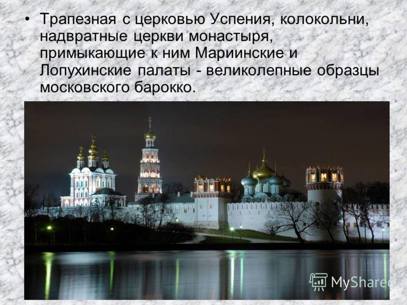 Трапезная с церковью Успения, колокольни, надвратные церкви монастыря, примыкающие к ним Мариинские и Лопухинские палаты - великолепные образцы московского барокко.