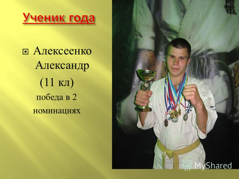 Алексеенко Александр (11 кл ) победа в 2 номинациях