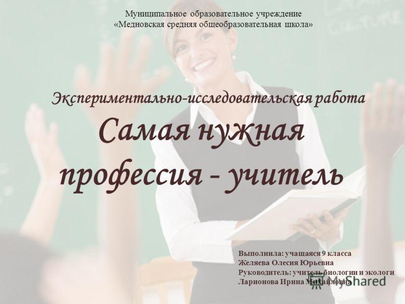 Самая нужная профессия учитель