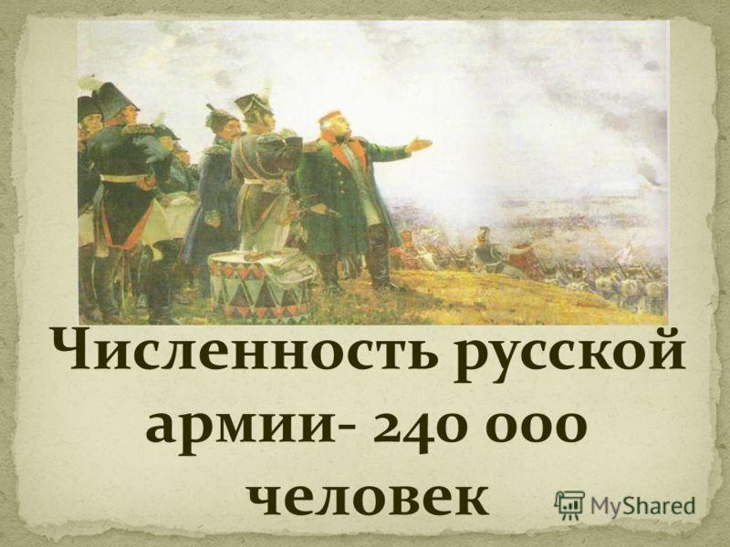 Численность русской армии- 240 000 человек