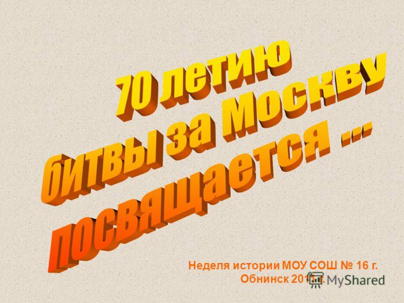 Неделя истории МОУ СОШ 16 г. Обнинск 2011 г.