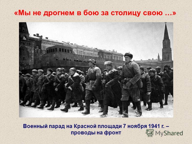 Военный парад на Красной площади 7 ноября 1941 г. – проводы на фронт «Мы не дрогнем в бою за столицу свою …»