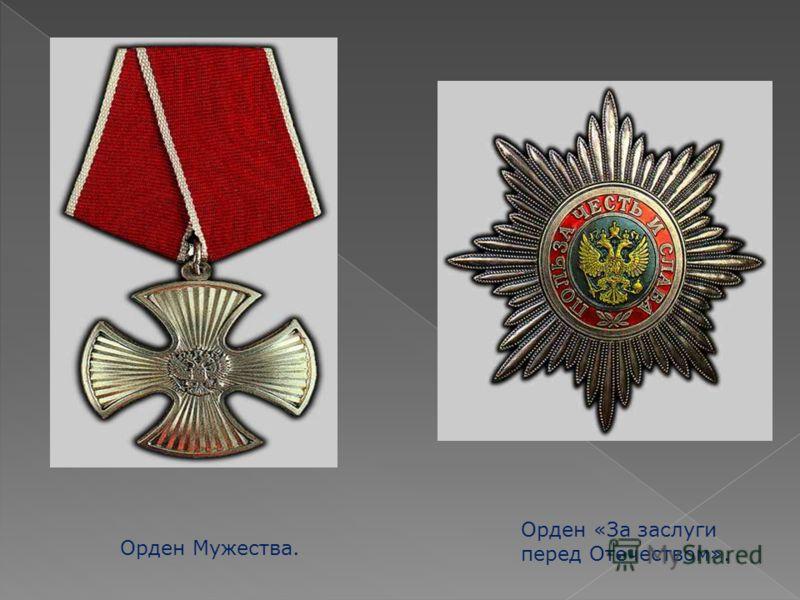 Орден Мужества. Орден «За заслуги перед Отечеством».