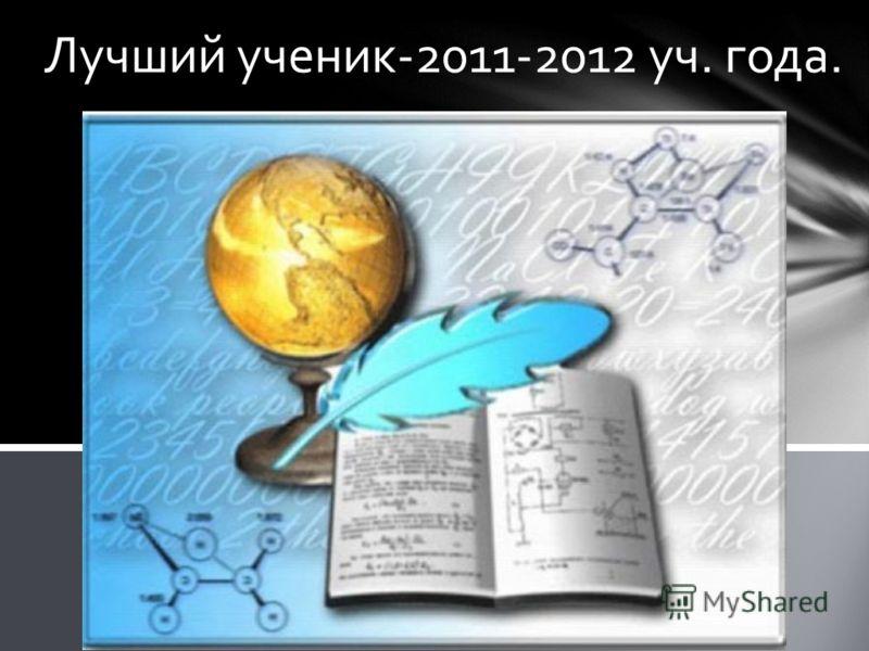 Лучший ученик-2011-2012 уч. года.