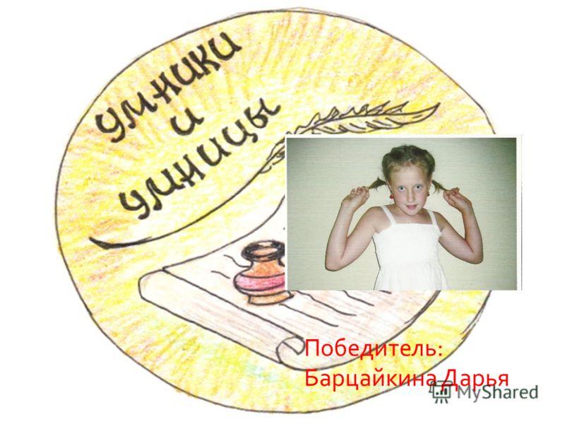 Победитель: Барцайкина Дарья