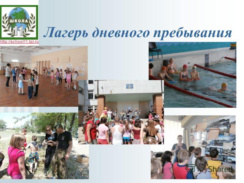 http://school11.tgl.ru Лагерь дневного пребывания