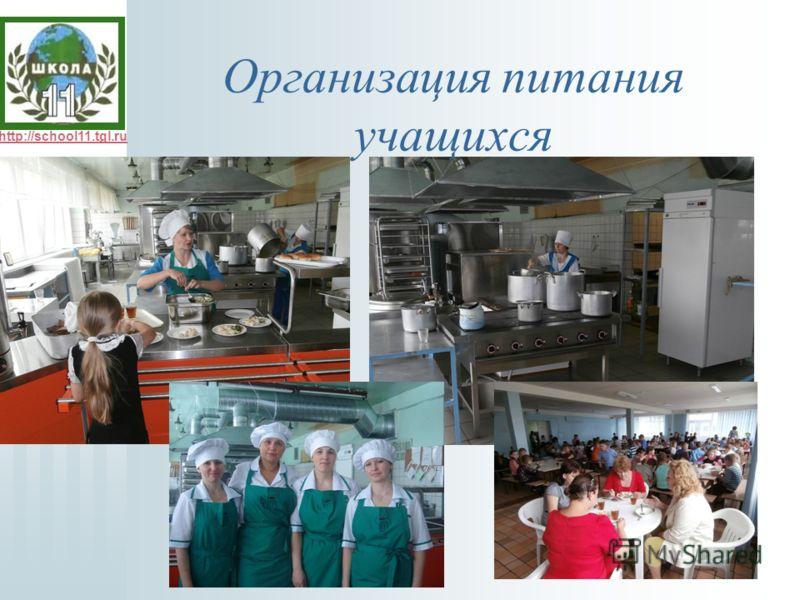 http://school11.tgl.ru Организация питания учащихся