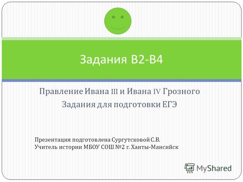Правление Ивана III и Ивана IV
