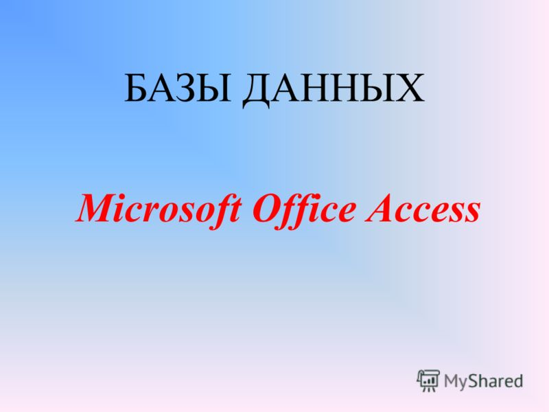Microsoft Office Access БАЗЫ ДАННЫХ