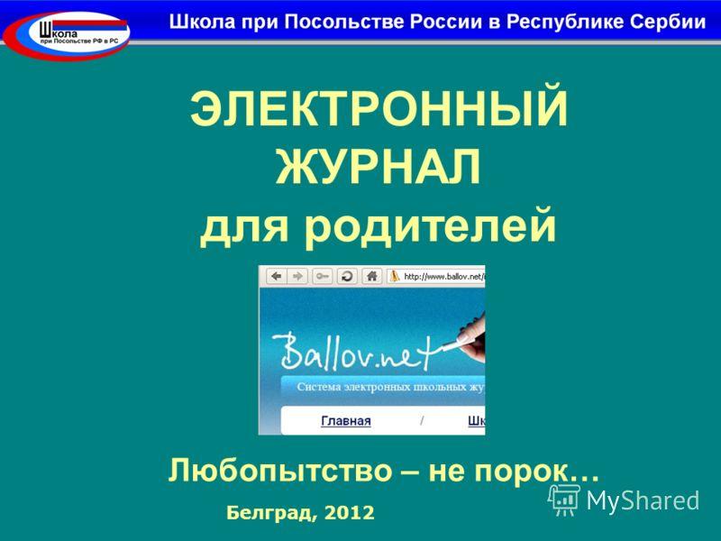 ЭЛЕКТРОННЫЙ ЖУРНАЛ для родителей Любопытство – не порок… Белград, 2012