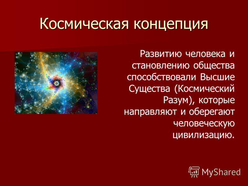 Космическая концепция Развитию человека и становлению общества способствовали Высшие Существа (Космический Разум), которые направляют и оберегают человеческую цивилизацию.