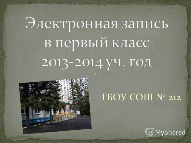 ГБОУ СОШ 212