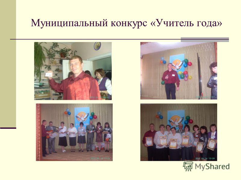 Муниципальный конкурс «Учитель года»