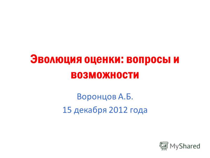 Эволюция оценки: вопросы и возможности Воронцов А.Б. 15 декабря 2012 года