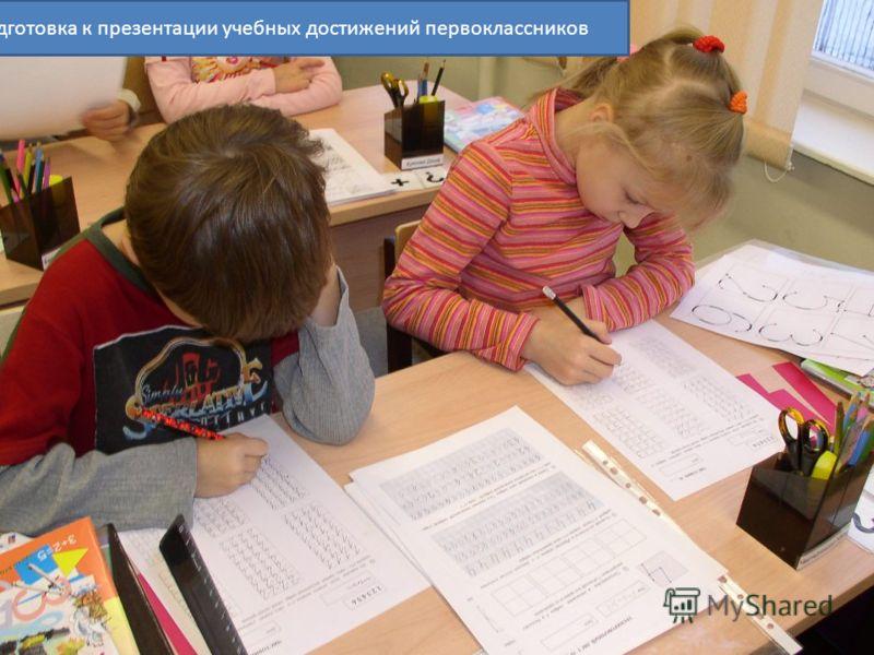 Подготовка к презентации учебных достижений первоклассников