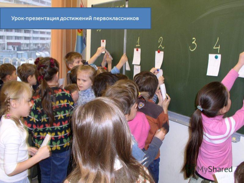 Урок-презентация достижений первоклассников