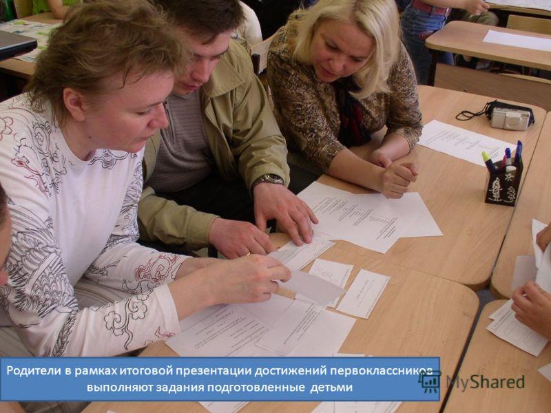 Родители в рамках итоговой презентации достижений первоклассников выполняют задания подготовленные детьми