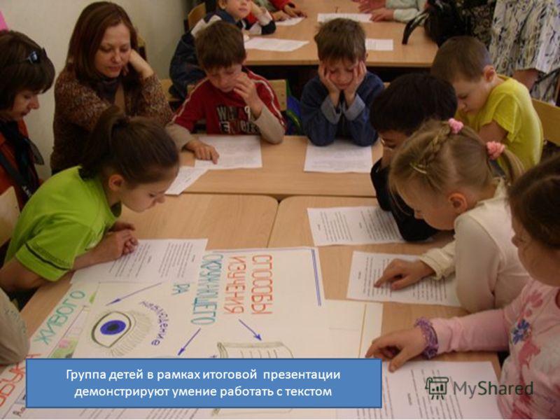 Группа детей в рамках итоговой презентации демонстрируют умение работать с текстом