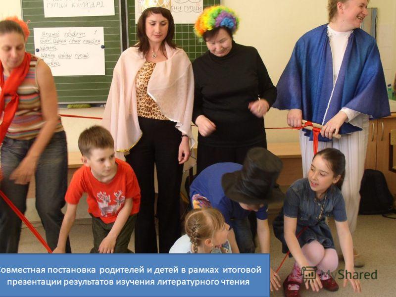 Совместная постановка родителей и детей в рамках итоговой презентации результатов изучения литературного чтения