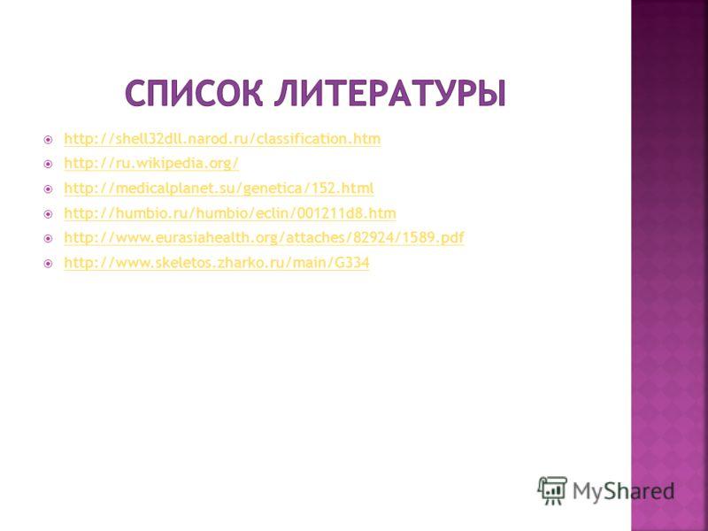 http://shell32dll.narod.ru/classification.htm http://ru.wikipedia.org/ http://ru.wikipedia.org/ http://medicalplanet.su/genetica/152.html http://humbio.ru/humbio/eclin/001211d8.htm http://www.eurasiahealth.org/attaches/82924/1589.pdf http://www.skele