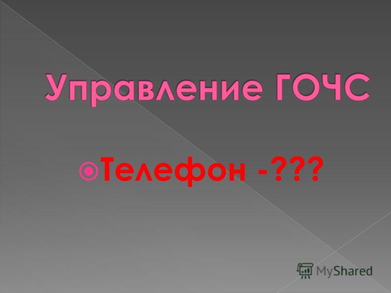Телефон -???
