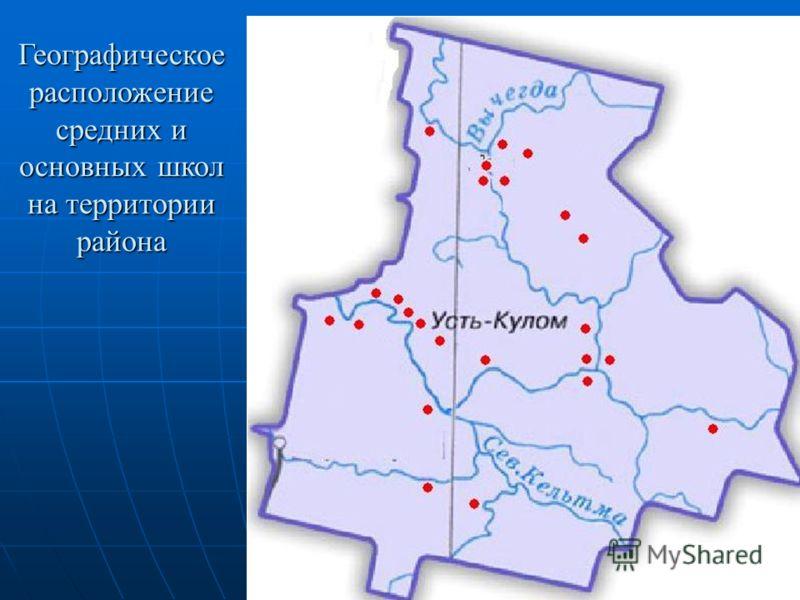 Географическое расположение средних и основных школ на территории района