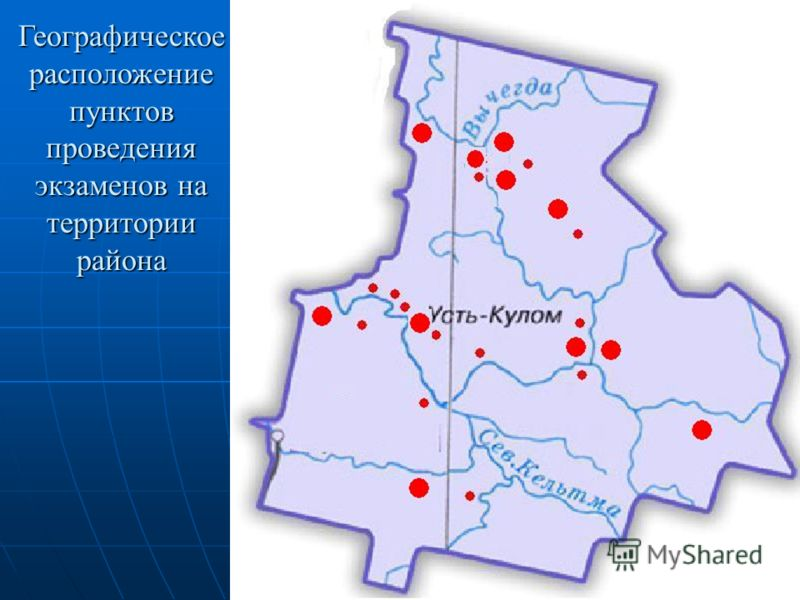 Географическое расположение пунктов проведения экзаменов на территории района
