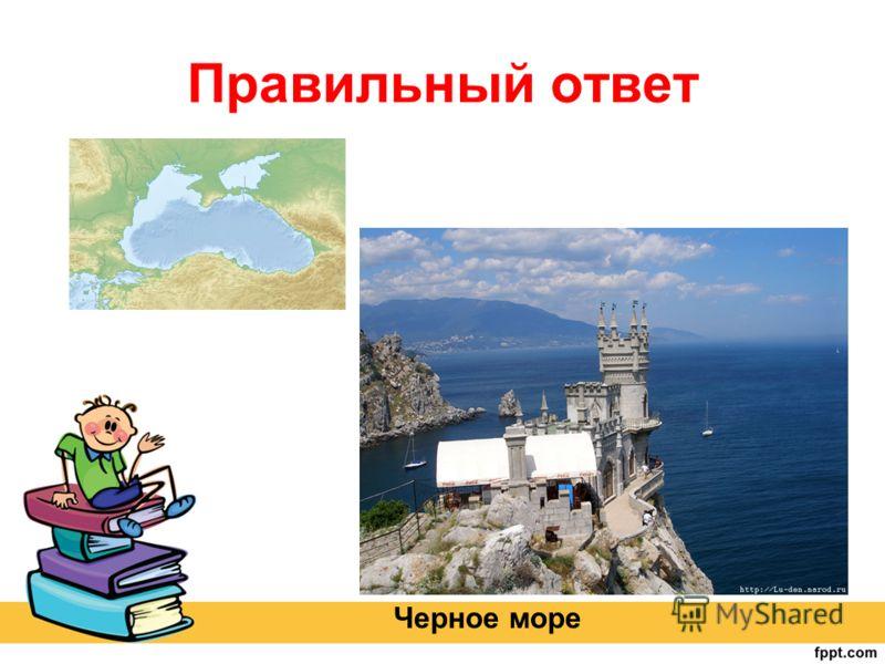 Правильный ответ Черное море