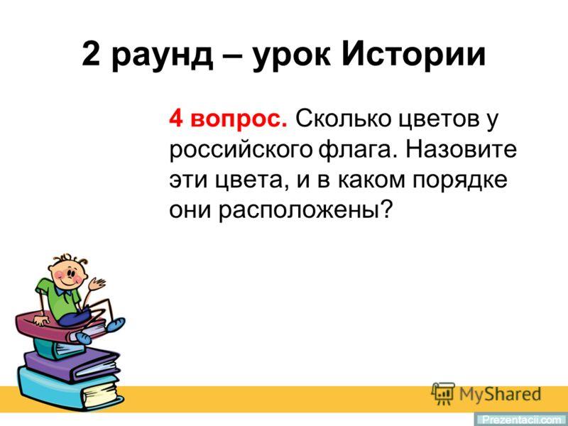 2 раунд – урок Истории 4 вопрос. Сколько цветов у российского флага. Назовите эти цвета, и в каком порядке они расположены? Prezentacii.com