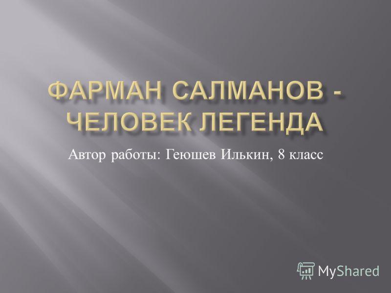 Автор работы : Геюшев Илькин, 8 класс