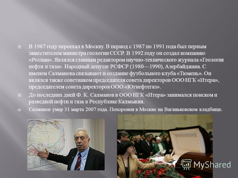 В 1987 году переехал в Москву. В период с 1987 по 1991 года был первым заместителем министра геологии СССР. В 1992 году он создал компанию « Роспан ». Являлся главным редактором научно - технического журнала « Геология нефти и газа ». Народный депута