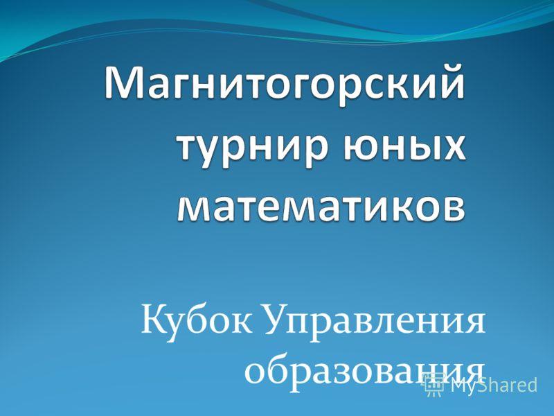 Кубок Управления образования