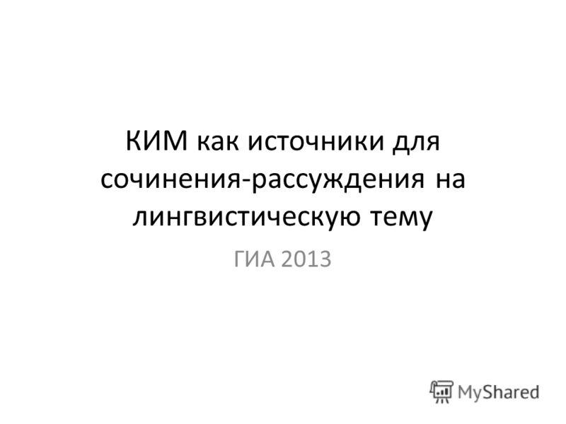 КИМ как источники для сочинения-рассуждения на лингвистическую тему ГИА 2013