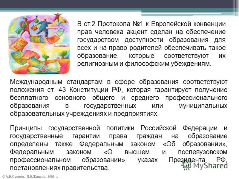 © А.Б.Суслов, Д.Н.Жадаев, 2008 г. В ст.2 Протокола 1 к Европейской конвенции прав человека акцент сделан на обеспечение государством доступности образования для всех и на право родителей обеспечивать такое образование, которые соответствуют их религи