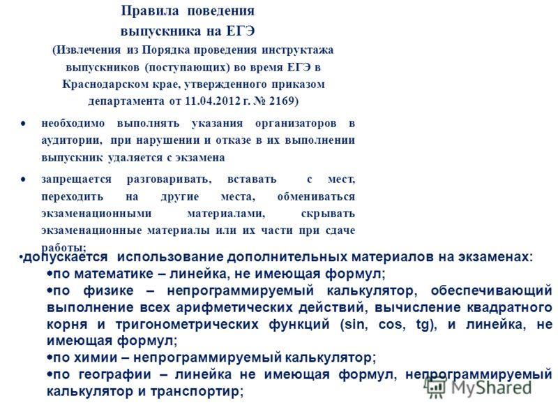 Правила поведения выпускника на ЕГЭ (Извлечения из Порядка проведения инструктажа выпускников (поступающих) во время ЕГЭ в Краснодарском крае, утвержденного приказом департамента от 11.04.2012 г. 2169) необходимо выполнять указания организаторов в ау
