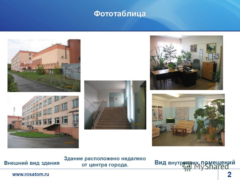 www.rosatom.ru 2 Фототаблица 2 Внешний вид здания Вид внутренних помещений Здание расположено недалеко от центра города.