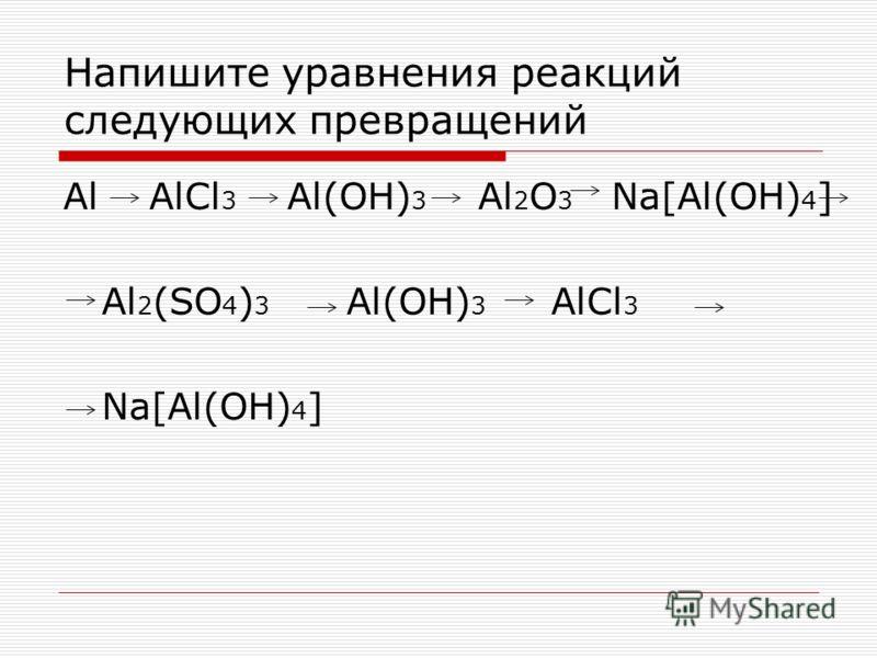 Напишите уравнения реакций следующих превращений Al AlCl 3 Al(OH) 3 Al 2 O 3 Na[Al(OH) 4 ] Al 2 (SO 4 ) 3 Al(OH) 3 AlCl 3 Na[Al(OH) 4 ]